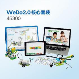 乐高教育正品 WeDo2.0核心套装 lego 45300