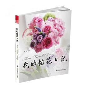 【原价39.8元】我的插花日记 插花界的宝典,带你领略独特的花艺世界。每周新玩法,让懂生活的你轻松简单玩转花花世界!