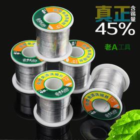 老A工具 焊锡丝 45% 含松香0.5 0.8 1.0 1.2mm