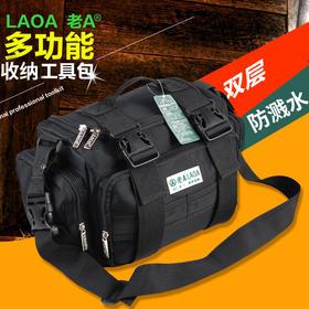 老A 工具包  多功能维修五金工具包 双层旅行包 腰包