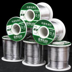 老A 免清洗焊锡丝 含锡量63% 0.5/0.8/1.0/1.2/2.0/1.5MM