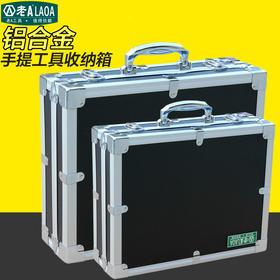 老A 铝合金工具箱LA112540铝合金 手提箱 收纳箱