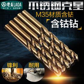 老A含钴不锈钢钻头 含钴钻头 电钻钻头 麻花钻头 金属钻头 10MM