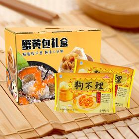 【津门特产】天津三绝狗不理包子 蟹黄礼盒 蟹黄包420g*2
