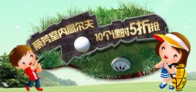 【3人开班】最适合青少年的运动の高贵不贵的高尔夫培训班10个课时5折抢!