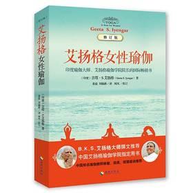 《艾扬格女性瑜伽(修订版)》中印瑜伽峰会用书,吉塔?S. 艾扬格亲临现场教授