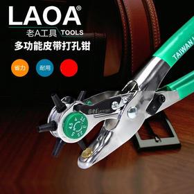 台湾进口老A皮带打孔器打孔钳手动打洞工具腰带打孔器皮带打洞器