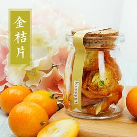 【小瓶装】金桔片