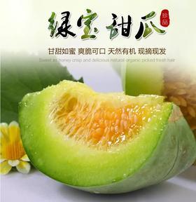 绿宝甜瓜应季新鲜水果山东特产香瓜脆瓜绿宝石甜瓜水果5斤装包邮