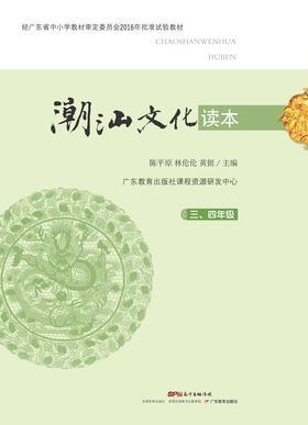 潮汕文化读本(三、四年级)