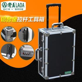 老A 工具箱多功能维修工具加强型铝合金拉杆箱密码箱大号工具箱