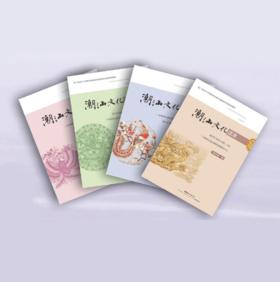 潮汕文化读本(套装共4册)一二三四五六年级初中