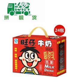 旺仔牛奶 纸盒