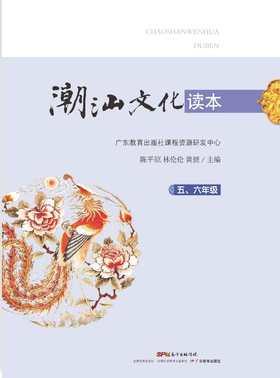 潮汕文化读本(五、六年级)