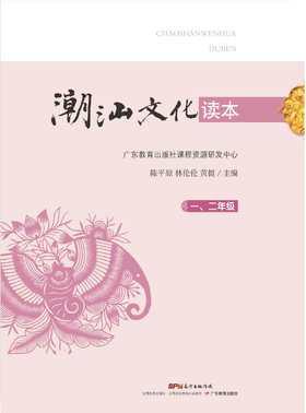 潮汕文化读本(一、二年级)