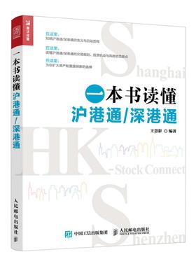 一本书读懂沪港通/深港通 金融投资 投资理财书