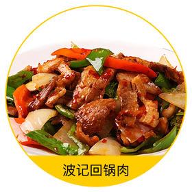 波记回锅肉 | 经典四川风味,大厨特调腌制的腩仔五花肉,与大葱、青红椒爆炒,荤素完美搭配的下饭菜