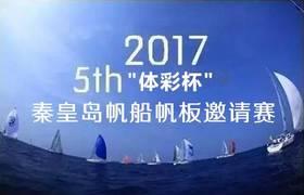 """2017""""体彩杯""""帆船帆板邀请赛航旅网队船员招募"""