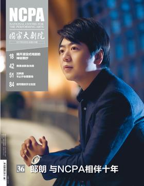 《国家大剧院》杂志2017年3月刊(包邮)