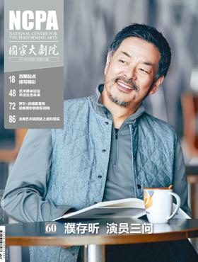 《国家大剧院》杂志2017年2月刊(包邮)