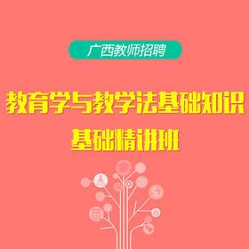 """华图教师网 广西教师招聘""""教育学与教学法基础知识""""基础精讲班 笔试网课"""