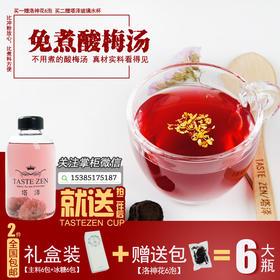 【养生组合茶 】酸梅汤