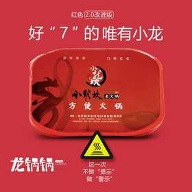 小龙坎方便火锅 只要一瓶矿泉水就能吃的地道四川火锅