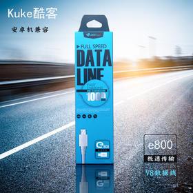酷客e800安卓智能机兼容手机数据线急速充电线