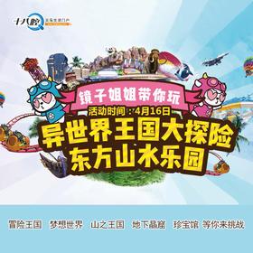 4月16日绍兴东方山水大型自驾游活动报名费