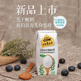 【熊猫微店】(健康生活推荐)认养一头牛酸牛奶