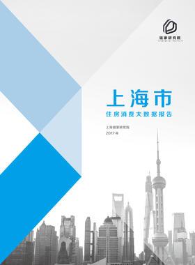 上海市住房消费大数据报告