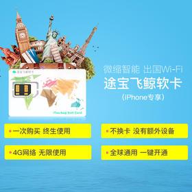 出国必备 | 飞鲸软卡(iPhone专享)  出国无需办卡  畅享全球WiFi 4G无限网络语音全支持 一次购买终身使用 原号拨打  赠300分钟通话