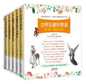 《世界名著好享读》| 一套获奖无数、专为孩子挑选的世界名著