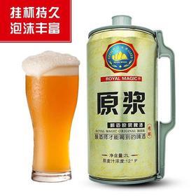 180天保质期 只有酿造师才能喝到的啤酒 青岛崂迈原浆啤酒原液 正宗大麦精酿 德国工艺 2L桶装