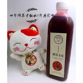 【买③送①】健康❤️营养树莓原浆2斤装!纯手工纯天然无添加树莓鲜果原浆!