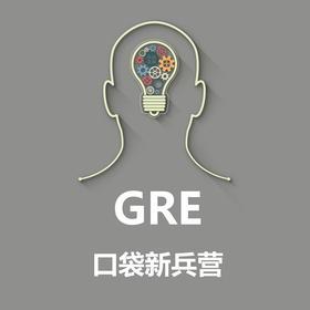 GRE口袋新兵营(第3期)