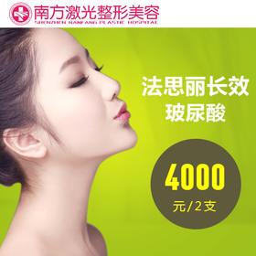 法思丽长效玻尿酸 4000元/2支
