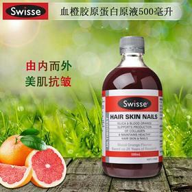 新西兰直邮Swisse胶原蛋白液500毫升 帮助胶原蛋白再生 美肌护发