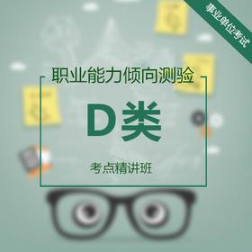 【双十二】华图教师网 事业单位考试《职业能力倾向测验(D类)》考点精讲班