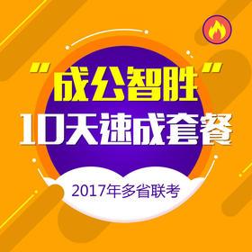 """2017年多省联考""""成公智胜""""10天速成套餐"""