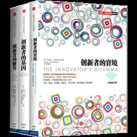 创新者系列套装共3册(创新者的窘境+创新者的基因+创新者的解答)
