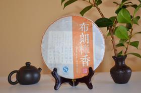 2013年布朗樟香普洱熟茶