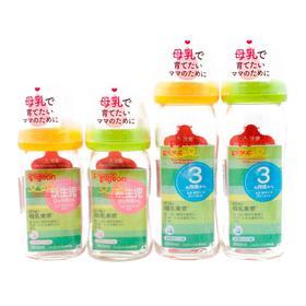 日本原装贝亲PIGEON宽口玻璃奶瓶防胀气母乳实感硅胶奶嘴160/240