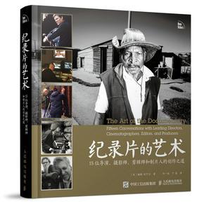 纪录片的艺术 15位导演 摄影师 剪辑师和制片人的创作之道 纪录片 电影 影视制作