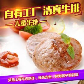 【拼团包邮】清真牛排精装家庭套餐(6块/件,限乌市地址!)