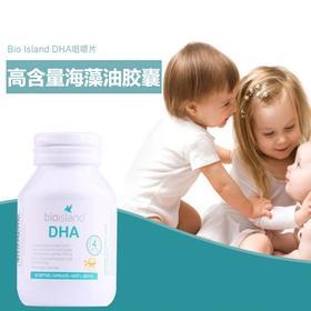 澳洲bio island dha婴儿海藻油婴幼儿dha藻油宝宝营养品胶囊60粒