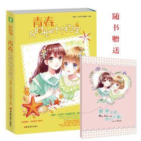 预售 意林小文学 青春,与时光的十个约定   赠送创意唯美手账本!