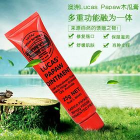 澳洲Lucas万用番木瓜膏天然多用途润唇膏宝宝孕妇可用25g