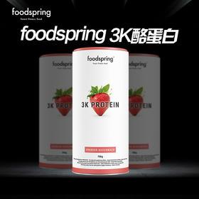 foodspring 3K酪蛋白 最大化身体吸收 750g