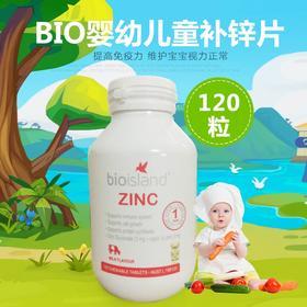 原装进口澳洲代购Bio Island儿童婴幼儿补锌咀嚼片宝宝锌片120粒